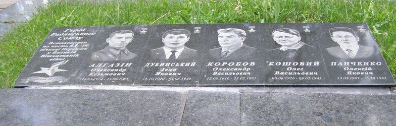Плиты с портретами Героев Советского Союза - уроженцев и жителей города.