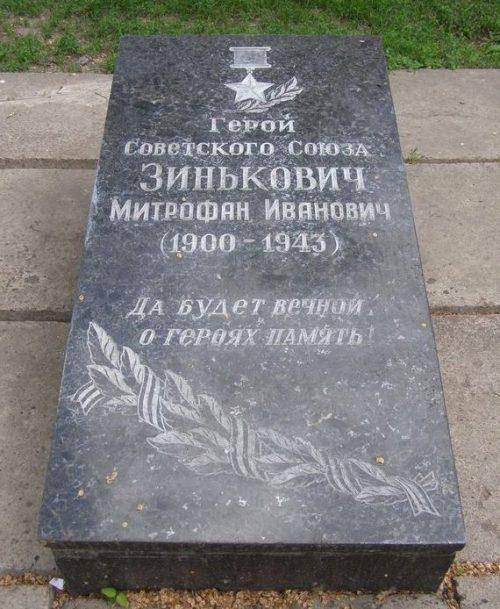 Могила Героя Советского Союза генерал-майора Зиньковича М.И.