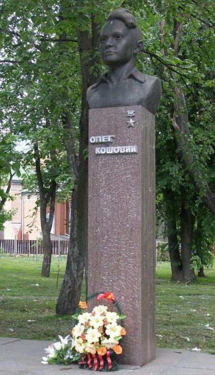 Бюст Героя Советского Союза О.В.Кошевого, установленный в 1965 году.