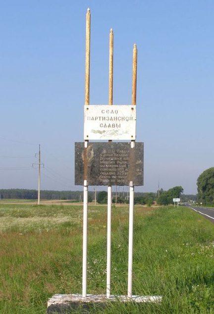 с. Пакуль Черниговского р-на. Памятный знак сожженному селу.