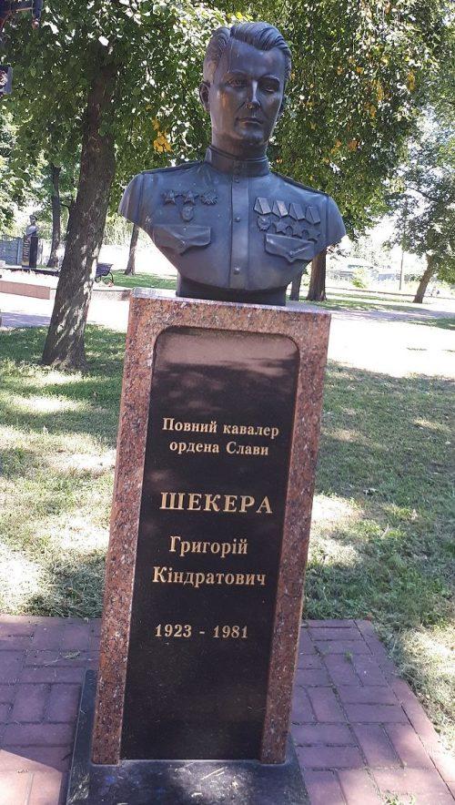 Бюст полному кавалеру ордена Славы К. Шекере.
