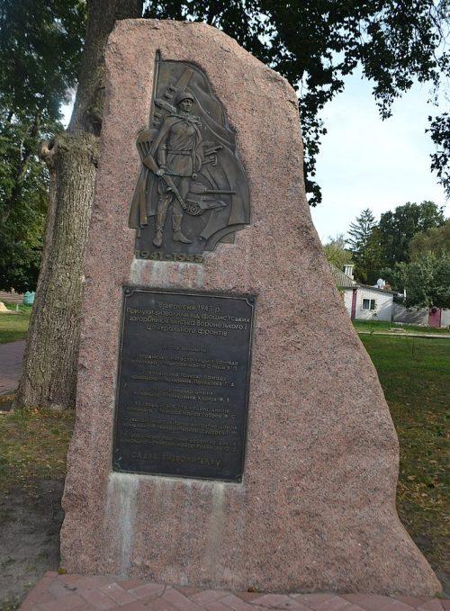 Памятный знак в честь освободителей города - воинов 40-й десантной дивизии, установленный в 1996 году.