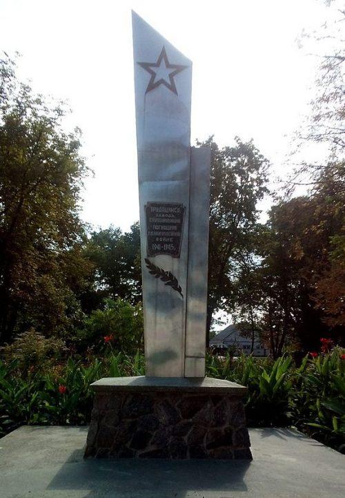 г. Прилуки. Памятный знак воинам - прилучанам, погибших в годы войны, установленный в 1970 году.