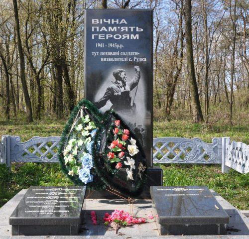 с. Рудка Черниговского р-на. Братская могила 6 воинов, погибших в годы войны.