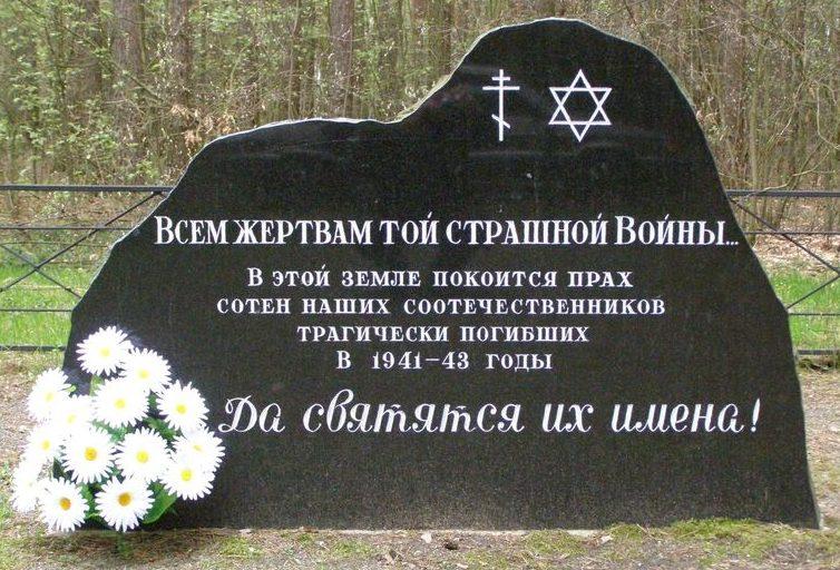 г. Сновск (Щорск). Братские могилы в лесопарке мирных жителей, расстрелянных нацистами в годы войны.