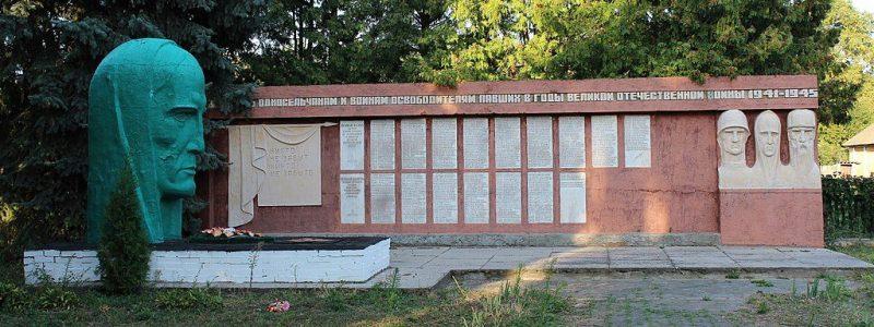 с. Тереховка Черниговского р-на. Памятник погибшим односельчанам, установленный в 1989 году.