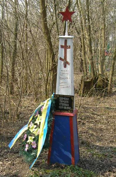 с. Халявин Черниговского р-на. Могила девушки-парашютистки Цымбал Т. Е., казненной оккупантами в августе 1942 года.