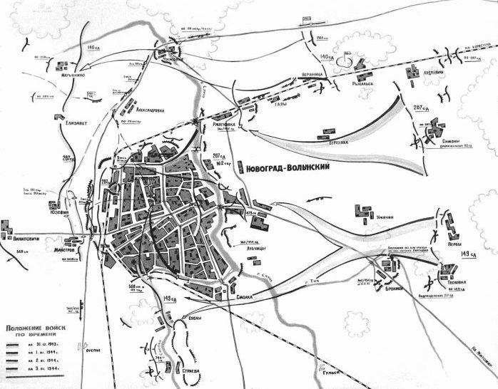 Схема расположения войск при освобождении Новоград-Волынского.