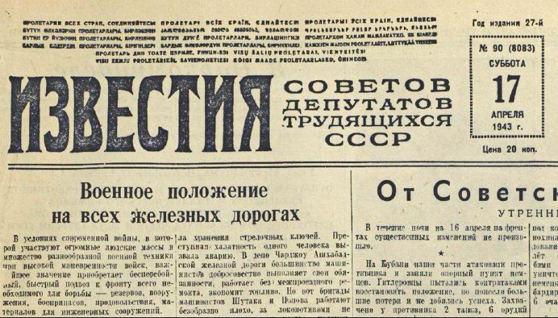 Сообщение в прессе о введении военного положения.