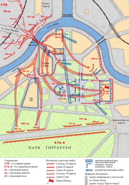 Карта-схема штурма Рейхстага.
