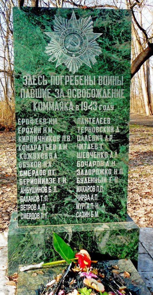 п. Коммаяк Кировского городского округа. Братская могила советских воинов.