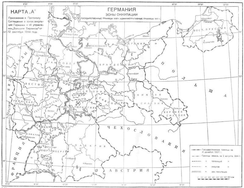 Карта «А». Приложение к протоколу Соглашения о зонах оккупации Германии и об управлении «Большим Берлином».
