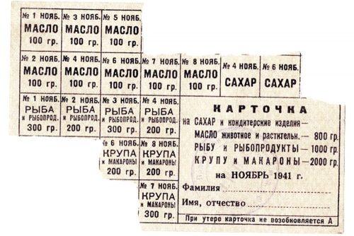 Продуктовая карточка. Ноябрь. 1941 год.