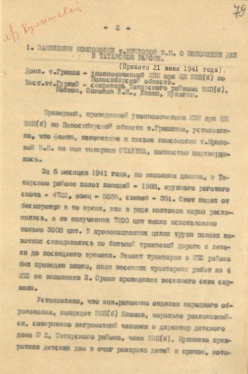 Лист из протокола заседания Новосибирского обкома ВКП(б). 21 июня 1941 г.
