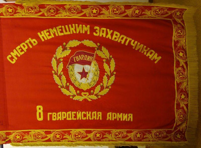 Обратная сторона Красного Знамени 8 гвардейской общевойсковой армии образца 1943 г.