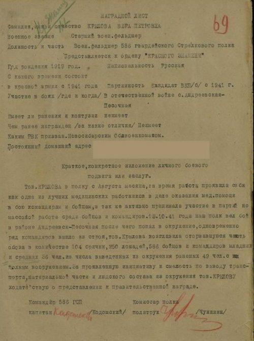 Фрагмент наградного листа Крыловой В.П.