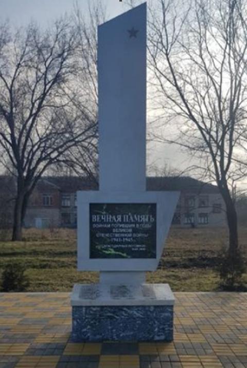х. Воровский Новоалександровского р-на. Памятник советским воинам.