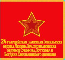 Новый образец Красного Знамени.