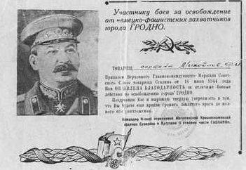 Благодарность участнику боев за освобождение Гродно.