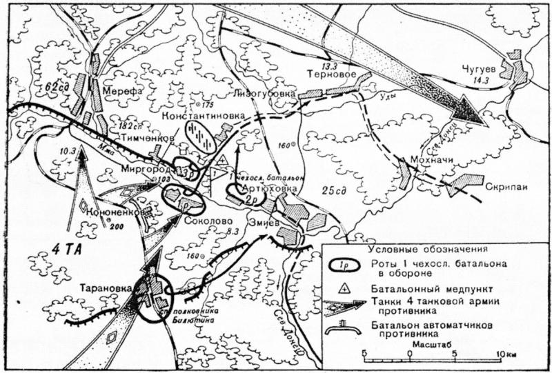 Схема боевых действий 1-го Чехословацкого батальона в районе села Соколово.