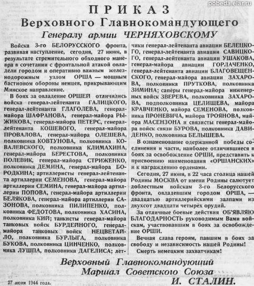 Приказ о благодарности войскам, участвовавшим в освобождении Орши.