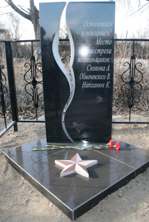 с. Величаевское Левокумского р-на. Обелиск на месте расстрела членов Величаевского молодежного подполья.