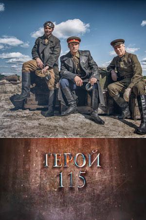 Герой 115