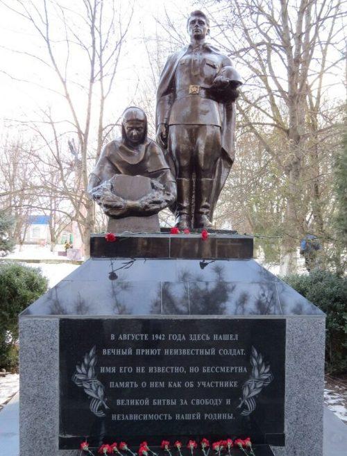 ст-ца. Георгиевская Георгиевского р-на. Могила неизвестного воина, погибшего в 1943 году.