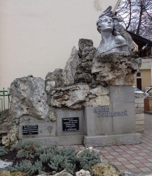 г. Пятигорск. Памятник Нине Попцовой комсомолке-партизанке, погибшей от рук немецко-фашистских захватчиков.