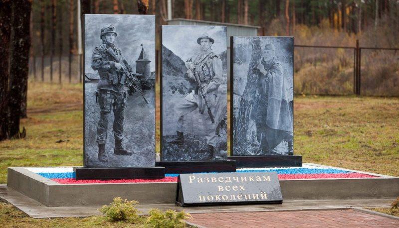 г. Псков. Памятник разведчикам.