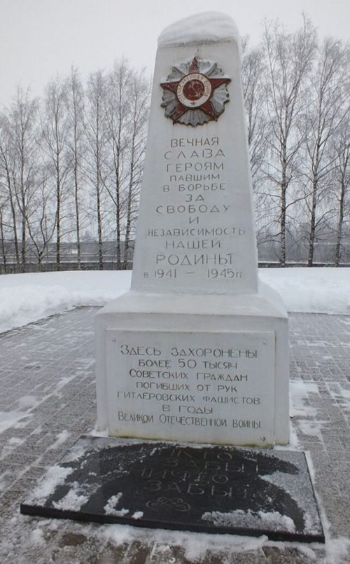 г. Псков. Братская могила 50 тысяч жертв немецко-фашистских захватчиков.