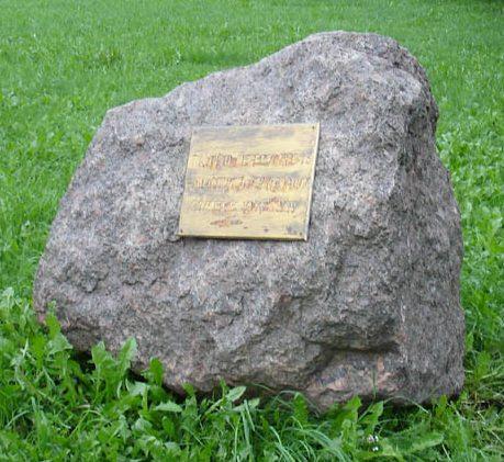 г. Псков. Памятник жертвам нацистского террора.
