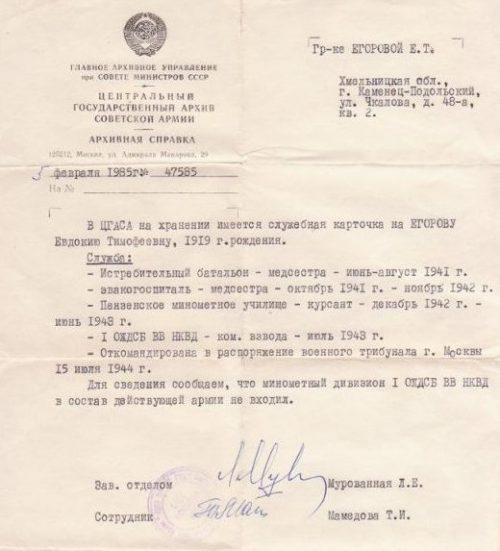 Архивные документы, подтверждающие существование бригады.