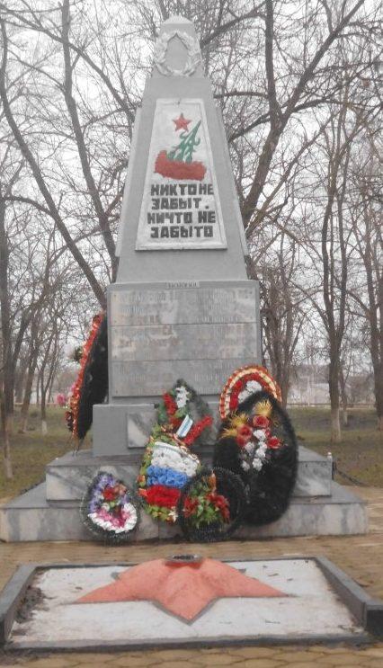 п. Новокавказский Александровского р-на. Обелиск воинам односельчанам, погибшим в годы войны.