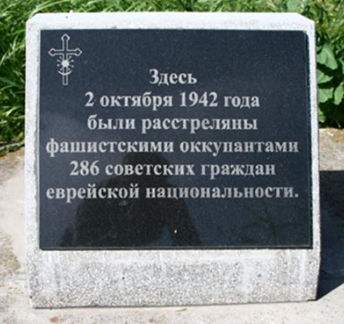 с. Левокумское. Памятник мирным жителям, уничтоженным фашистами.