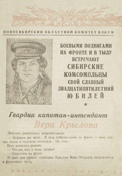 Страница пропагандистского материала о Крыловой.