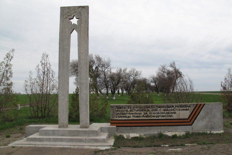 г. Новоалександровск. Памятник танкистам 140-й отдельной бригады, открытый в 1985 году.