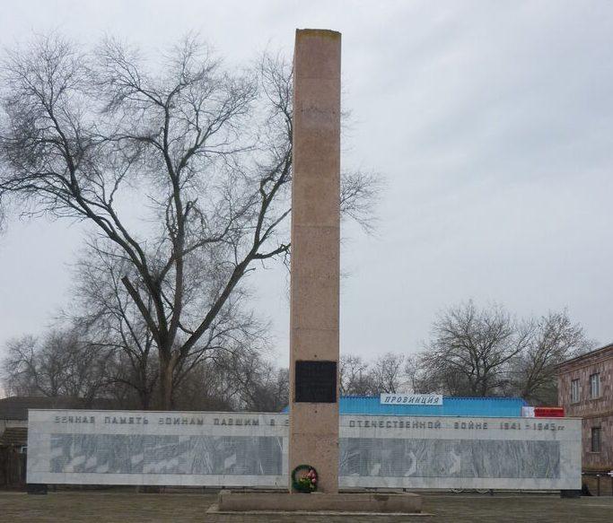 ст-ца. Советская Кировского р-на. Памятник односельчанам, погибшим в годы Гражданской и Великой отечественной воин.