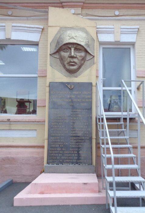г. Пятигорск. Памятник учащимся школы, не вернувшимся с войны.