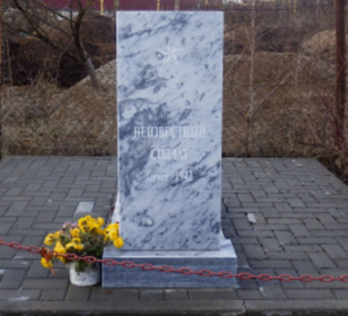г. Пятигорск. Могила неизвестного солдата.