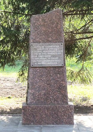 г. Псков. Памятный знак на месте лагеря для военнопленных Шталага-372.