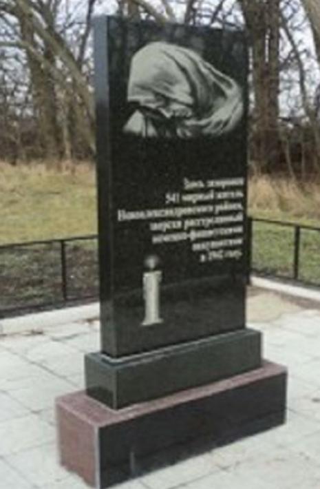 г. Новоалександровск. Памятник землякам, погибшим от рук фашистов, установленный в 2013 году.