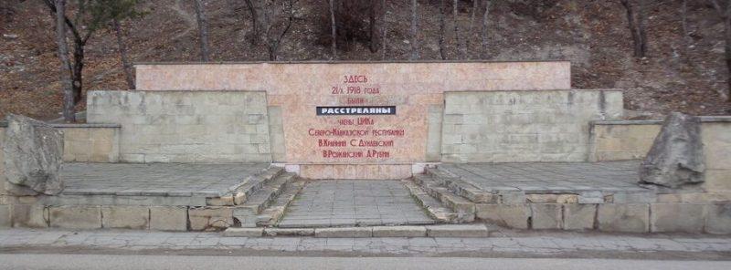 г. Пятигорск. Памятник «Мемориальная стена», сооруженный на месте расстрела членов ЦИК Северо-Кавказской республики.