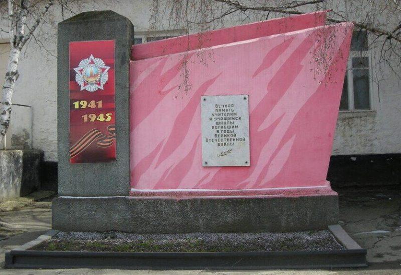 г. Пятигорск, пос. Горячеводский, Памятник воинам, не вернувшимся с войны.