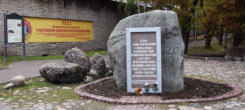 г. Псков. Памятный знак партизанам, сооруженный в 1985 году. Архитектор - В. П. Смирнов.