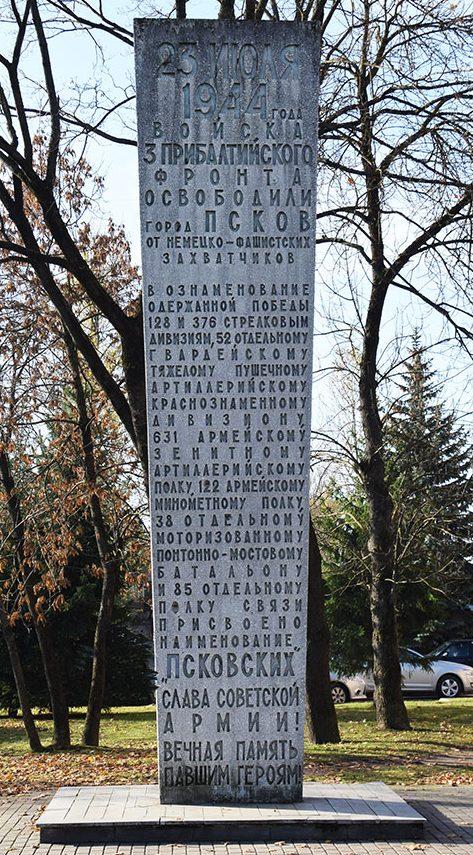 г. Псков. Памятник в честь освобождения Пскова.