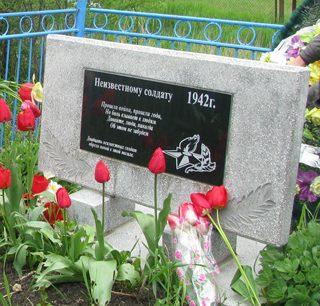 с. Кианкиз Андроповского р-на. Могила неизвестного солдата, погибшего при освобождении села.
