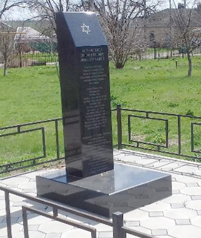 х. Восточный Советского р-на. Памятник ленинградцам-блокадникам и евреям, расстрелянным фашистами в 1942 году.