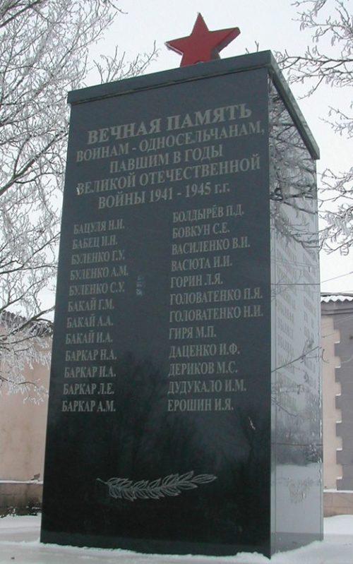 с. Красноярское Андроповского р-на. Памятник воинам-землякам, погибшим в годы войны.