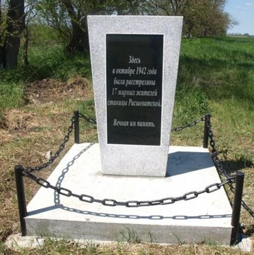 ст-ца. Расшеватская Новоалександровского р-на. Памятный знак на месте расстрела 17 мирных жителей.